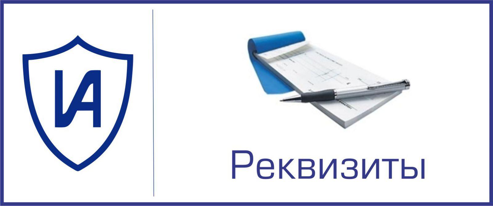 Реквизиты компании Мебель Дагестана
