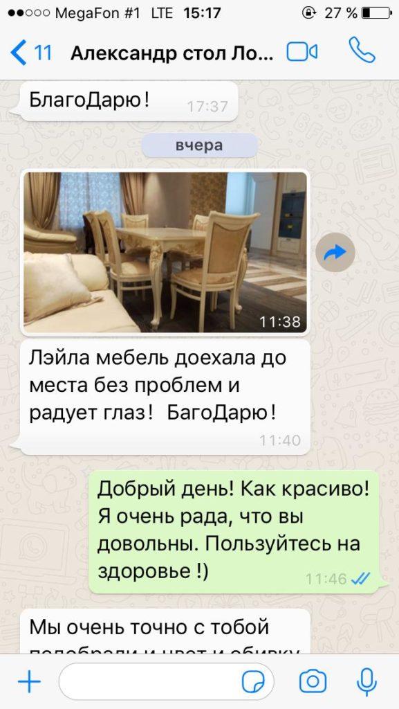 Отзывы Мебель Дагестана